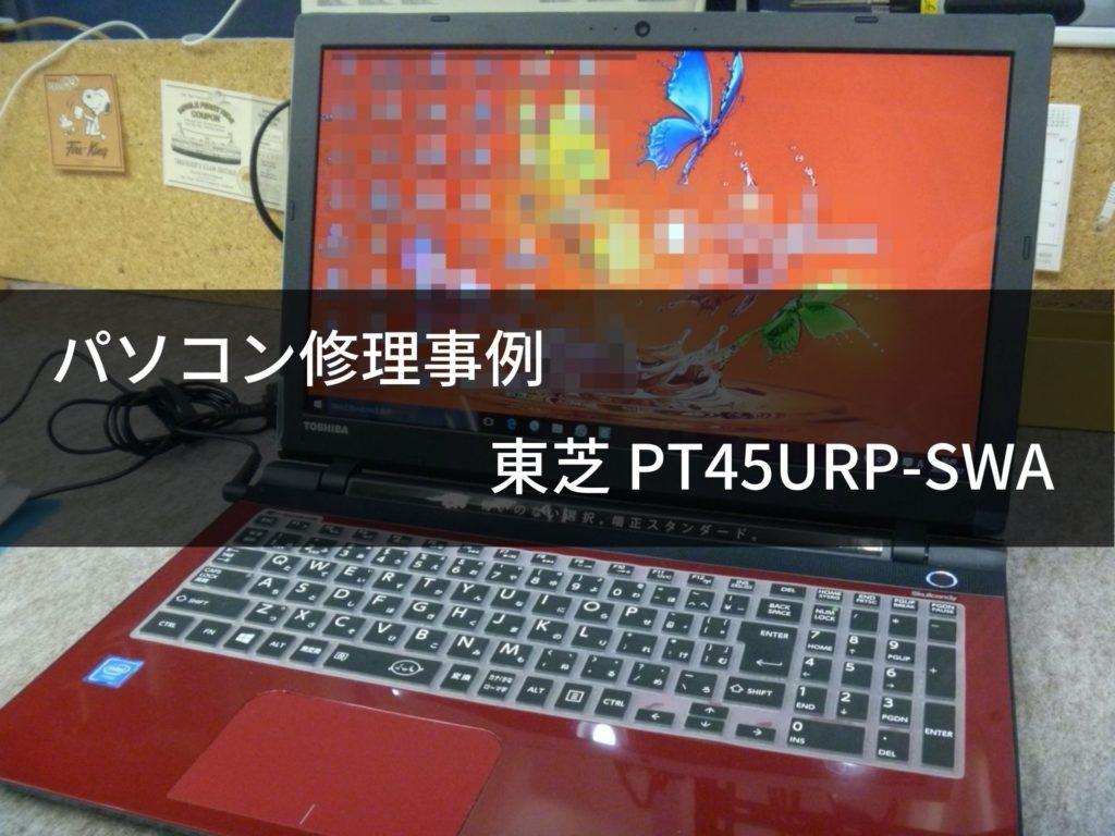 パソコン修理事例 東芝 PT45URP-SWA
