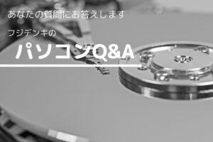 パソコンQ&A