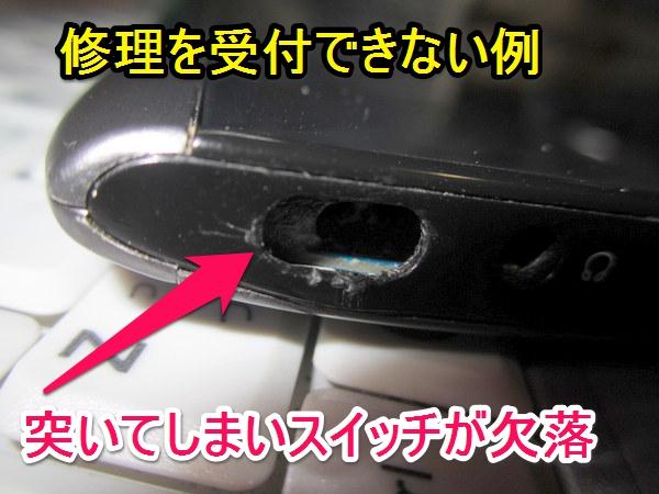 A500修理