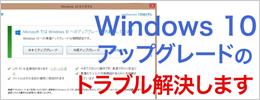Windows 10アップグレードのトラブル解決します