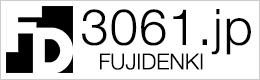 3061.jp|FUJIDENKI