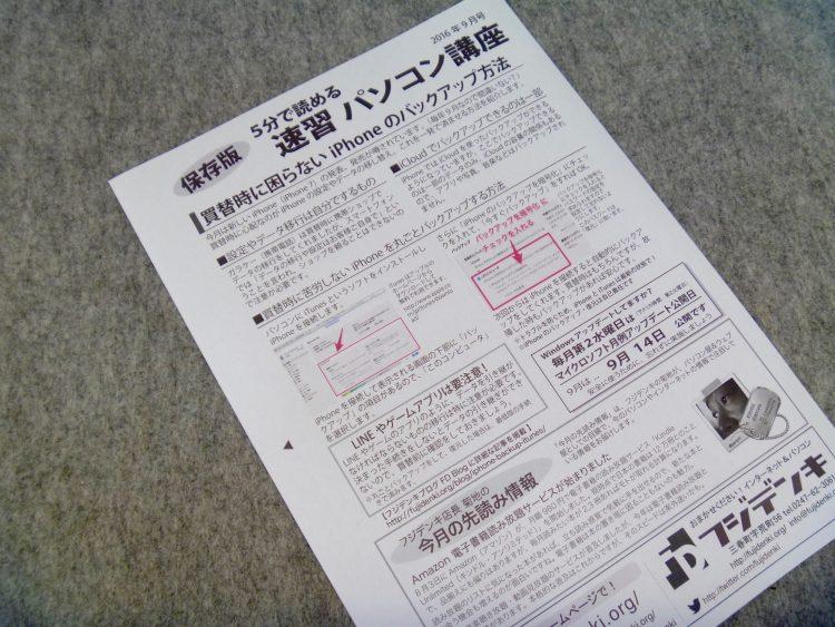 P1100703