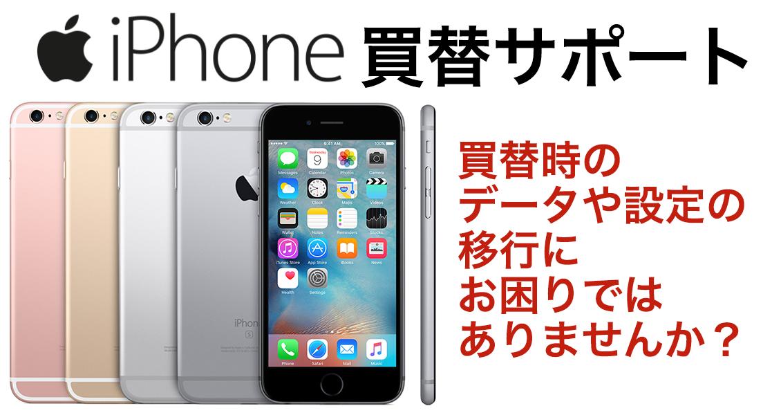 iPhone買替サポート