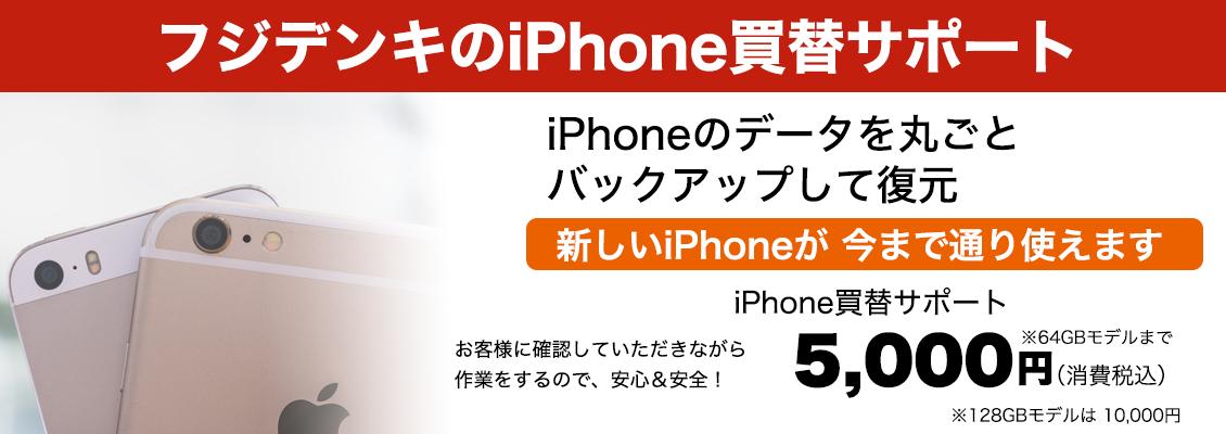 フジデンキのiPhone買替サポート