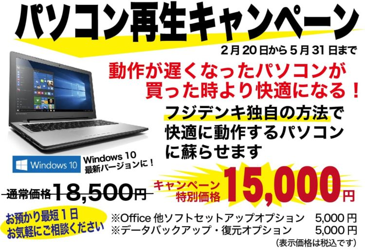 パソコン再生キャンペーン