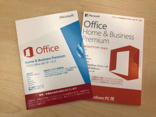Office Home&Business Premiumのラインセンスカード