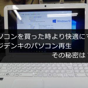 パソコンを買った時より快適にするフジデンキのパソコン再生