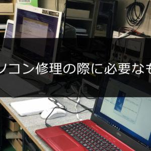 パソコン修理の際に必要なもの