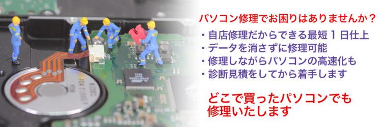 パソコン修理でお困りはありませんか?