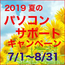 2019夏のパソコンサポートキャンペーン