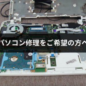 パソコン修理をご希望の方へ