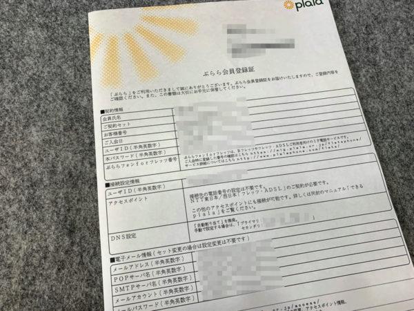 プロバイダーから送付された会員証の例