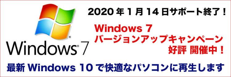 Windows 7 バージョンアップキャンペーン